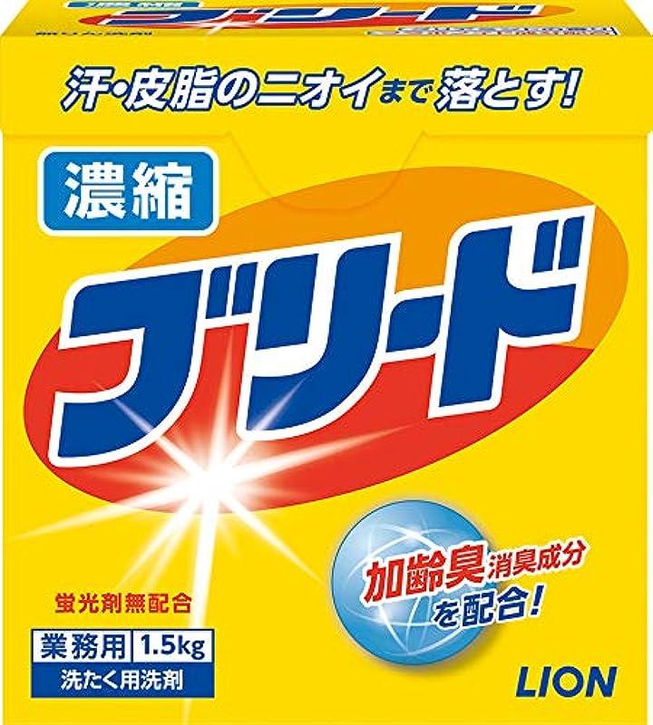 逮捕匹敵しますレキシコン【業務用 大容量】濃縮ブリード 洗濯洗剤 粉末 1.5Kg
