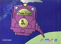 ピアノトレイン 5th STATION