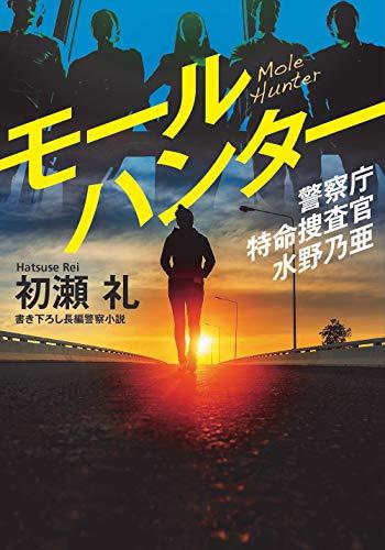 警察庁特命捜査官 水野乃亜 モールハンター (双葉文庫)