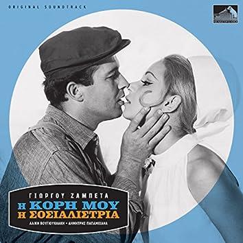 I Kori Mou I Sosialistria (Original Motion Picture Soundtrack)