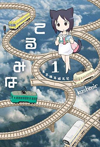 てるみな 1 (楽園コミックス)