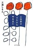 ([み]1-1)三四郎はそれから門を出た (ポプラ文庫)