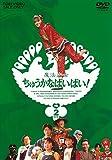 魔法少女ちゅうかなぱいぱい! VOL.2[DVD]