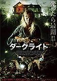 ダークライト[DVD]