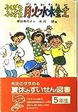 ふしぎなふしぎな月火水木金土 (新・子どもの文学)
