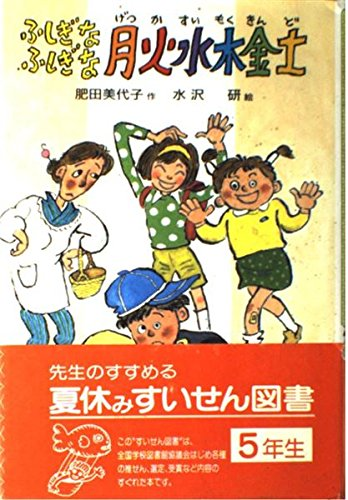 ふしぎなふしぎな月火水木金土 (新・子どもの文学)の詳細を見る