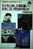 子どもと楽しむ教科書よりおもしろい社会科の話40 (社会科のとっておきの話&クイズ)