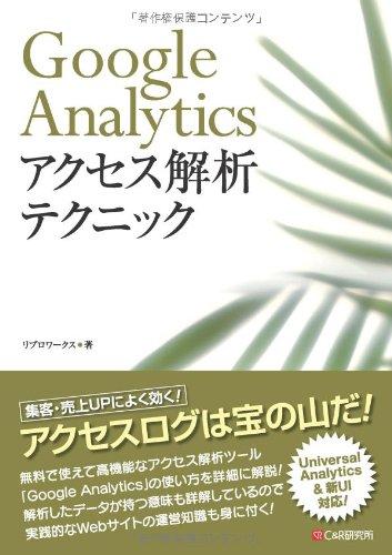 Google Analytics アクセス解析テクニック