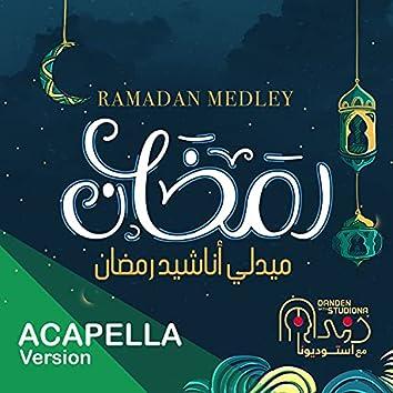 رمضان ميدلي نسخة بدون موسيقى