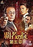 覇者の掟 第五章[DVD]