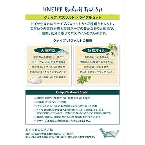 クナイプ(Kneipp)クナイプバスソルトトライアルセット(50Gx7)入浴剤