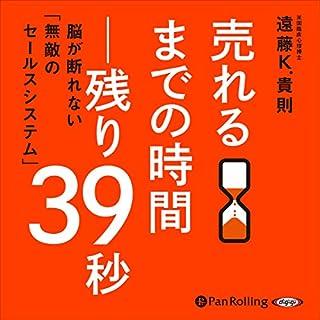 売れるまでの時間―残り39秒                   著者:                                                                                                                                 遠藤K. 貴則                               ナレーター:                                                                                                                                 西村 健志                      再生時間: 4 時間  24 分     14件のカスタマーレビュー     総合評価 4.3
