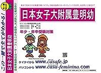 日本女子大学附属豊明幼稚園【東京都】 分野別過去問題集A1 親子面接実例本