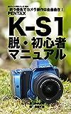 ぼろフォト解決シリーズ056 絞り優先でカメラ操作は自由自在! PENTAX K-S1 脱・初心者マニュアル