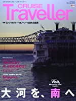 CRUISE Traveller Spring 2014―世界の船旅画報 ミシシッピリバーカントリーを訪れる船旅