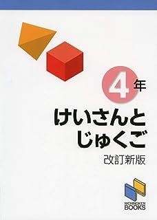 けいさんとじゅくご 4年 改訂新版 (計算と熟語シリーズ)