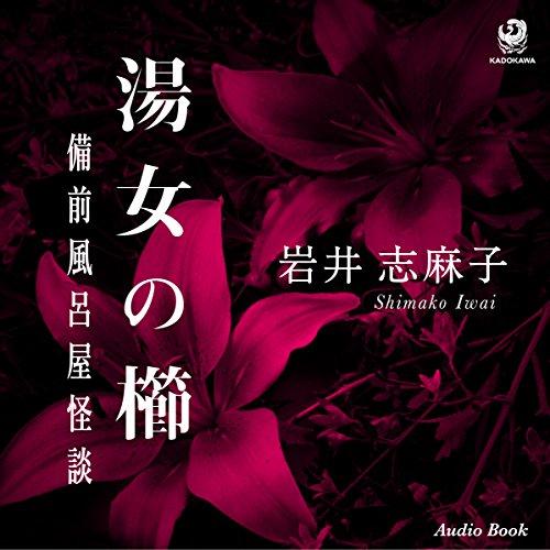 湯女の櫛 | 岩井 志麻子