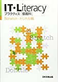 IT・Literacy Scratch・ドリトル編―プラクティス「情報科」