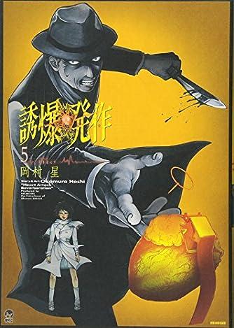 誘爆発作(5) (シリウスKC)