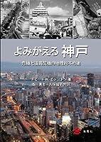 よみがえる神戸-危機と復興契機の地理的不均衡