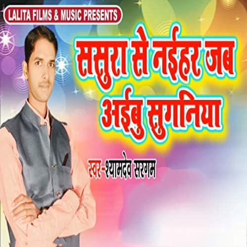 Shyamdev Sargam