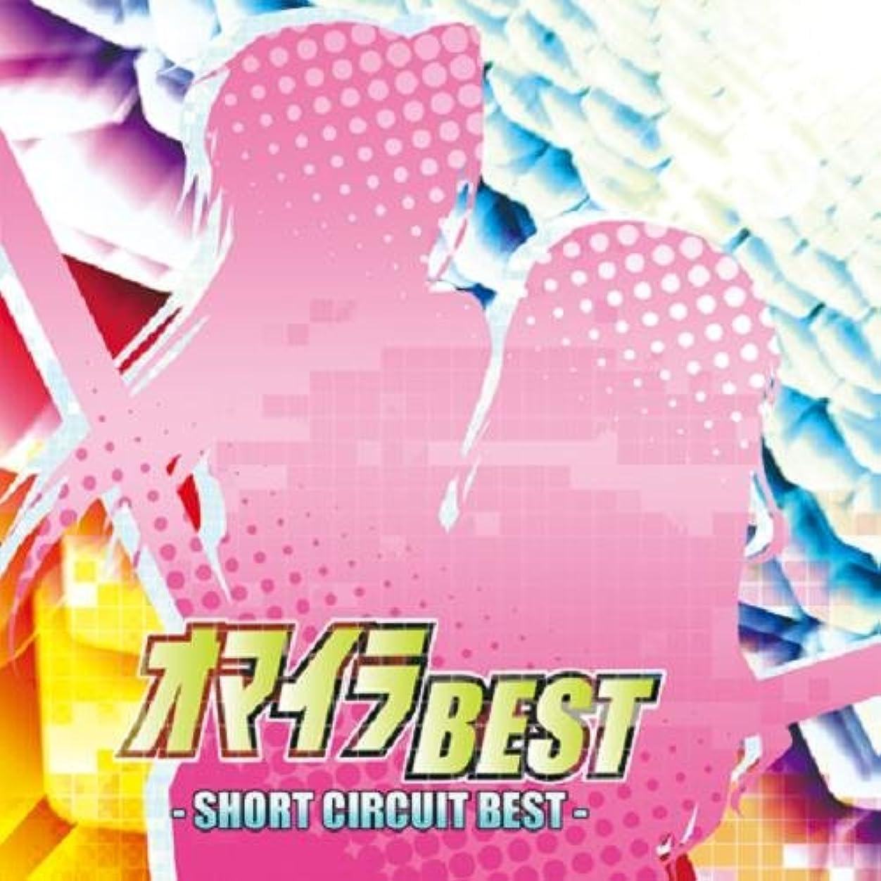 衝動ガジュマルしてはいけないオマイラBEST -SHORT CIRCUIT BEST-