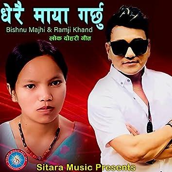 Dherai Maya Garchhu