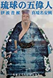 琉球の五偉人