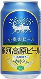銀河高原ビール 小麦のビール [ ヴァイツェン 日本 350ml×24本 ]