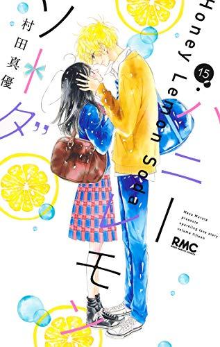 ハニーレモンソーダ 15 (りぼんマスコットコミックス)