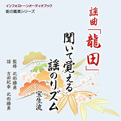 『謡曲「龍田」 聞いて覚える謡のリズム』のカバーアート