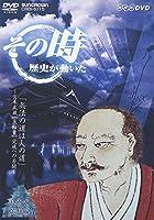 NHK「その時歴史が動いた」 兵法の道は人の道~宮本武蔵、『五輪書』完成への苦闘~ [DVD]