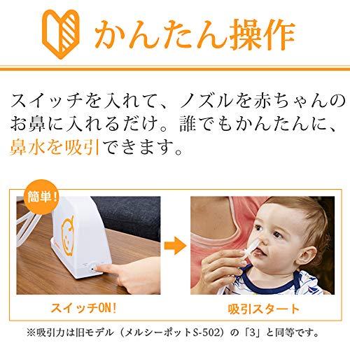 『【Amazon.co.jp 限定】メルシーポットS-503az』の3枚目の画像