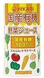 ヒカリ 国産有機野菜ジュース 125ml