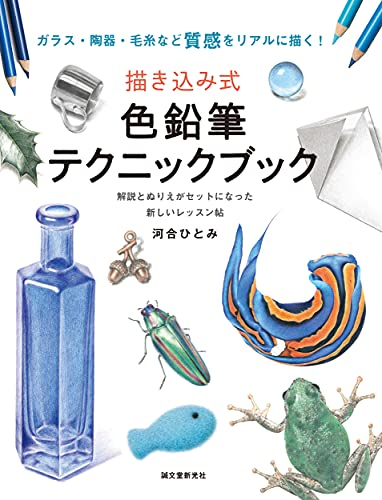 描き込み式 色鉛筆テクニックブック: ガラス・陶器・毛糸など質感をリアルに描く! 解説とぬりえがセットになった新しいレッスン帖
