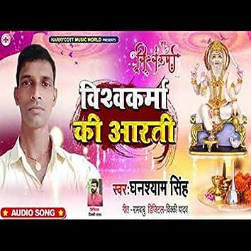 Vishwakarma Ki Aarti
