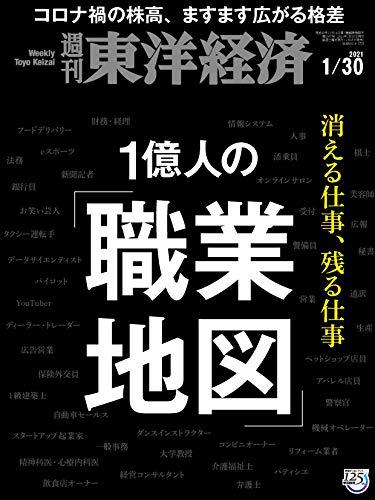 週刊東洋経済 2021年1/30号 [雑誌]