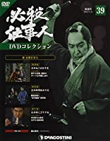 必殺仕事人DVDコレクション 39号 (新 必殺仕事人 第29話~第31話) [分冊百科] (DVD付)