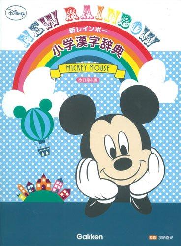 新レインボー小学漢字辞典改訂第4版 ミッキーマウス版