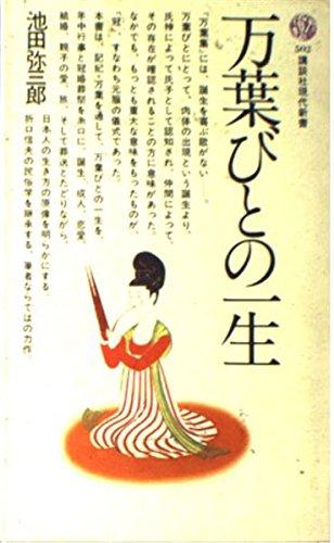 万葉びとの一生 (講談社現代新書 502)