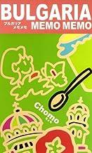 表紙: ブルガリアメモメモ   Chomo