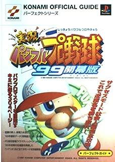 実況パワフルプロ野球'99開幕版 パーフェクトガイド (KONAMI OFFICIAL GUIDEパーフェクトシリーズ)