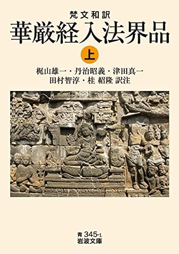 梵文和訳 華厳経入法界品 ((上)) (岩波文庫 青 345-1)