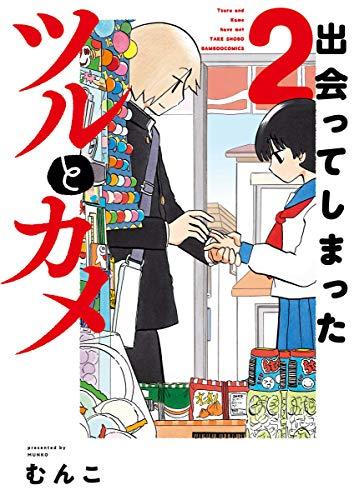 出会ってしまったツルとカメ (2) (バンブー・コミックス)