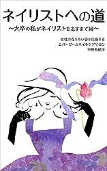ネイリストへの道(一): 大卒の私がネイリストを志すまで編 ネイリストの道 (大隈文庫) Kindle版 中野 有紀子