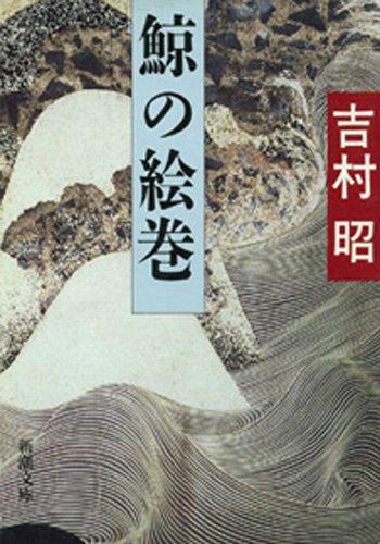 鯨の絵巻(新潮文庫)