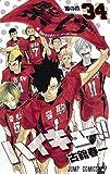 ハイキュー!! コミック 1-34巻セット