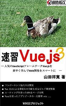 [山田祥寛]の速習 Vue.js 3 速習シリーズ