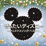 ぜったいディズニー ~クリスマスソング・ベスト