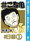 #こち亀【期間限定無料】 9 #日暮‐1 (ジャンプコミックスDIGITAL)